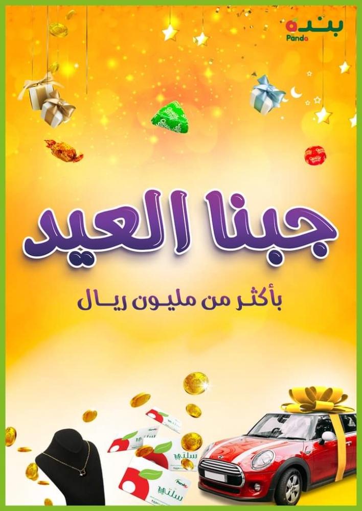 عروض جبنا العيد من بنده وهايبر بنده ليوم الاربعاء
